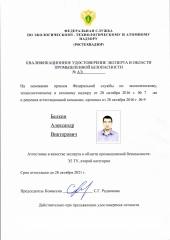 Уд.-эксперта-Белкин-А.В
