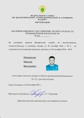Эксперт-Новожилов-Э11ТУ-3кат.